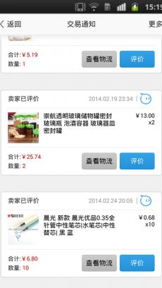 旺信 V4.5.7