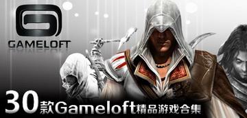 Game Loft 精品游戏大盘点