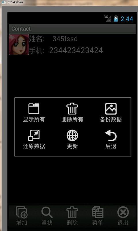 个性化android 手机通讯录,提供图片联系人头像设置,多个号码,e