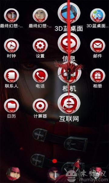 宝软3d主题-最终幻想-文森特 v2.3.3.