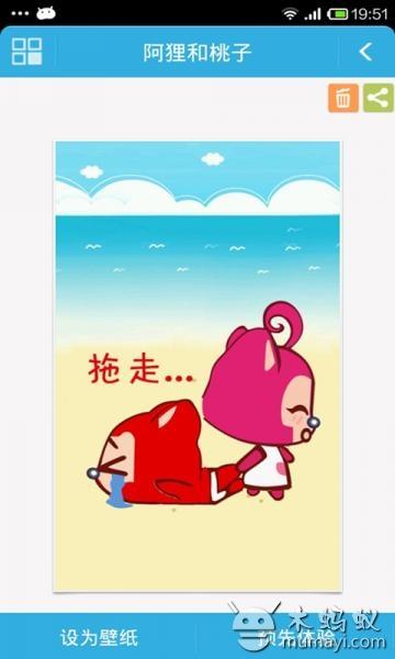 3d阿狸桃子主题动态壁纸
