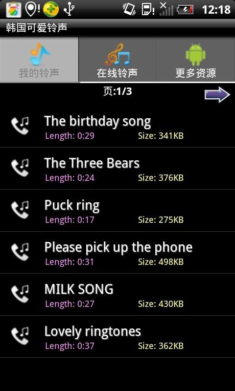 可爱的韩国铃声下载_可爱的韩国铃声手机版下载