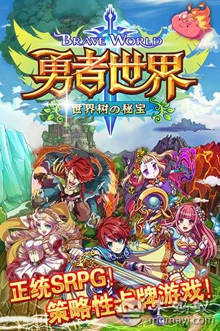 勇者世界 360版 V1.20