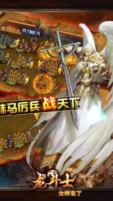 龙斗士 360版 V2.9.7