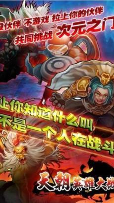 天朝英雄大战 360版 V2.1.0
