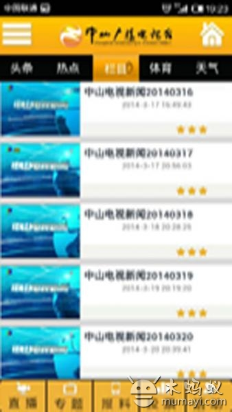 中山新闻-截图