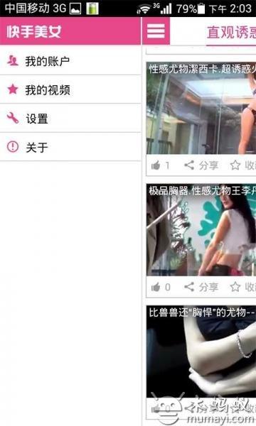 快手美女v22 音乐视频