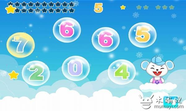 本软件适用于幼儿园学前小朋友学习数字,和小学一年级,二年级,三年级