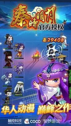 秦时明月 百度版 V6.8.0