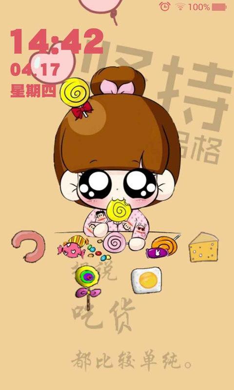 吃货小q动态壁纸锁屏:小q又萌又可爱,爱吃,爱笑,很受女生欢迎!