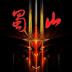 蜀山绝世剑 V2.6