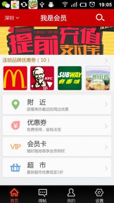 天王影音iphone版下载