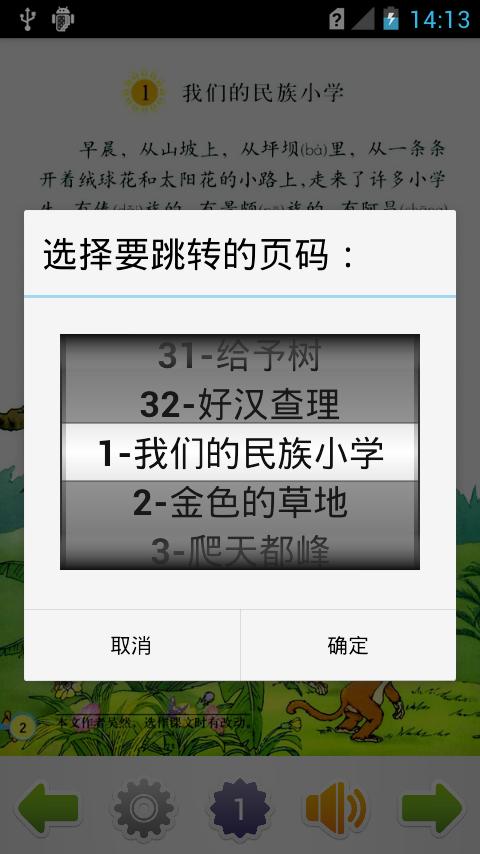 小学语文三年级上 V3.0.1