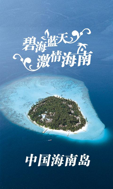 中国海南岛 v1.0.1