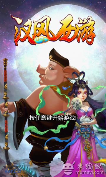 汉风西游ol V2.0