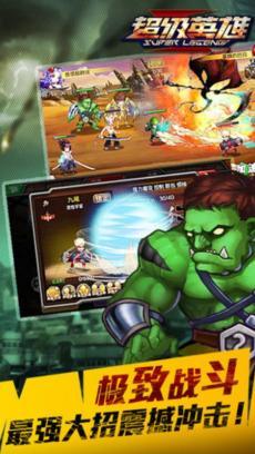 超级英雄 360版 V2.3.0