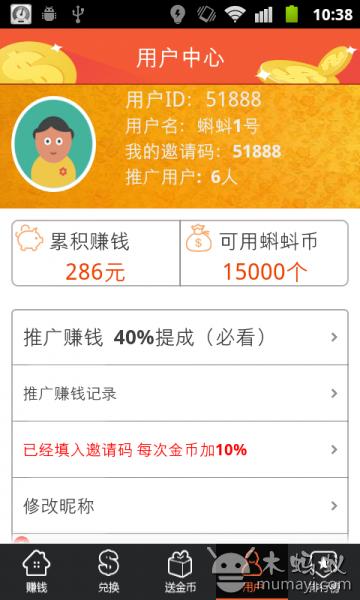 玩应用赚q币 蝌蚪手机赚钱 v1.1