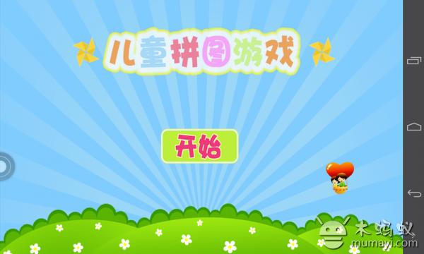 儿童拼图游戏下载_儿童拼图游戏手机版下载