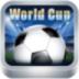 全民世界杯足球 V1.0.4