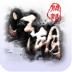 闲话江湖 V2.12
