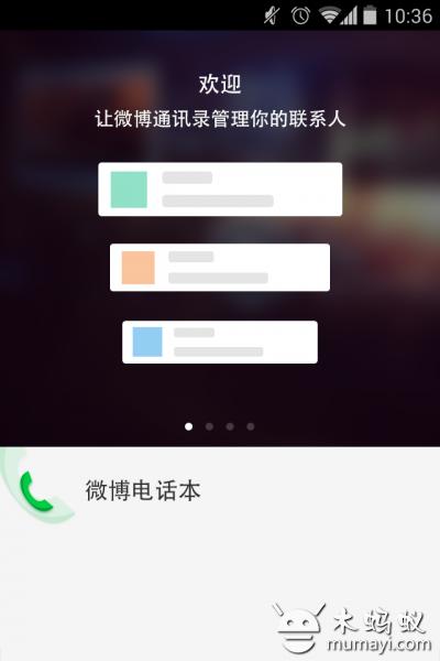 微博通讯录 V2.0.2