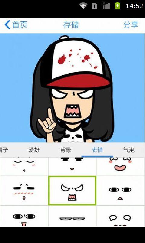 卡通萌头像 v1.26