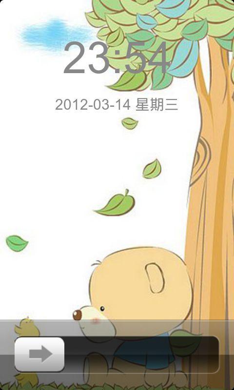 梦想小熊动态壁纸下载