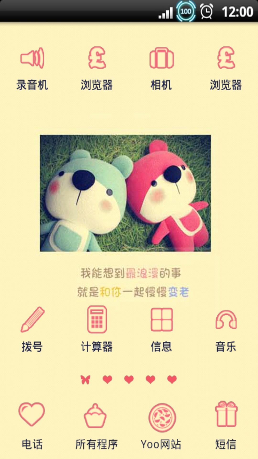 yoo主题-可爱情侣小熊下载_yoo主题-可爱情侣小熊手机
