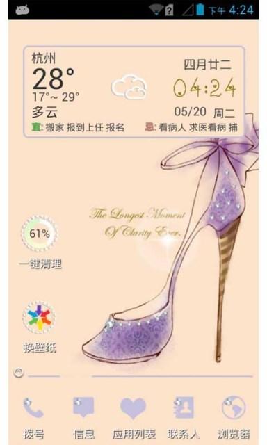 高跟鞋-91桌面主题美化壁纸免费 v5.0