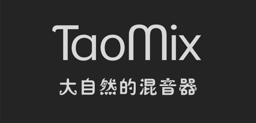 大自然的混音器——TaoMix