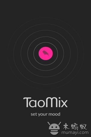 轻松音乐混音器TaoMix V1.1.21