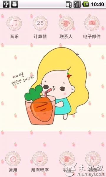 yoo主题-小胖妞 v2.