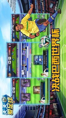 天天爱足球 V1.0.4