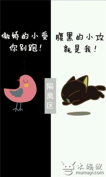语言:中文 可爱隔离区聊天背景卡通壁纸手机版