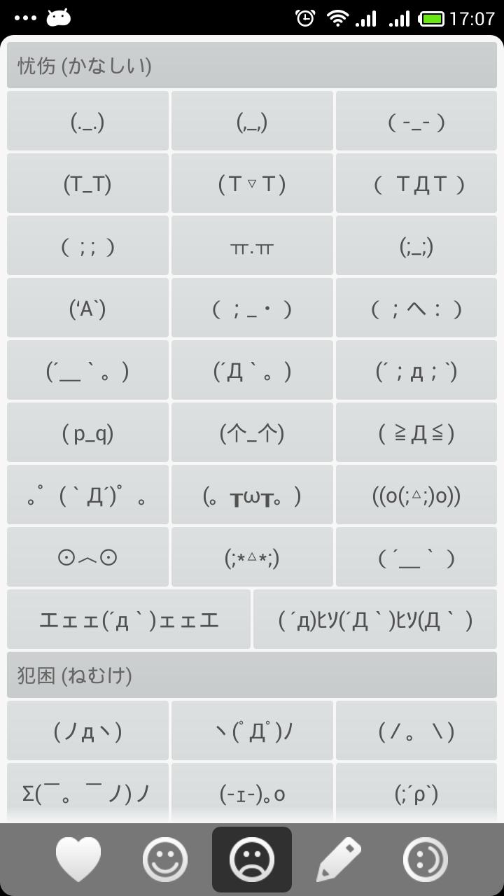 """应用简介: 常用日语表情库允许您在任何地方快速插入""""颜文字""""(顔文字、kaomoji、Japanese smileys)。只需打开应用程序并选择一个颜文字,然后它就可以自动复制到剪贴板。应用程序可以在系统状态栏上显示图标,方便您快速访问,非常方便!绝对的卖萌神器! 主要功能: 一、 几种几样的颜文字可供选择,每天就能想怎么卖萌就怎么卖萌 二、长按操作:添加到收藏或添加到剪贴板 三、 四种颜色主题:浅色、黑色、橙色、粉色 四、 导入/导出自定义颜文字"""" 五、 标签页式颜文字分类 六、自定义颜文字 常用"""