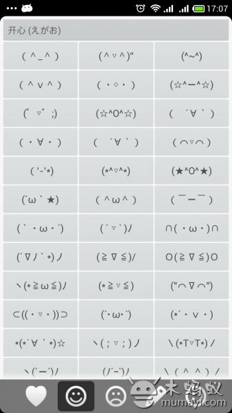 常用日语表情库v1.3_系统工具