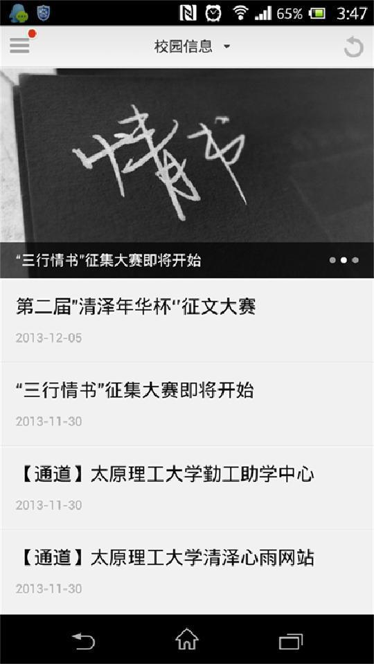 微太理下载_微太理手机版下载_微太理安卓版北京吃播视频图片