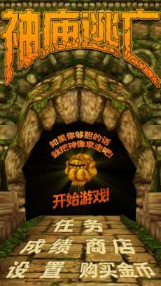 神庙逃亡 Temple Run V1.15.6
