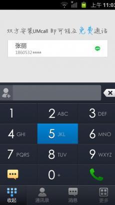 UMcall免费通话社交电话 V4.1.0617