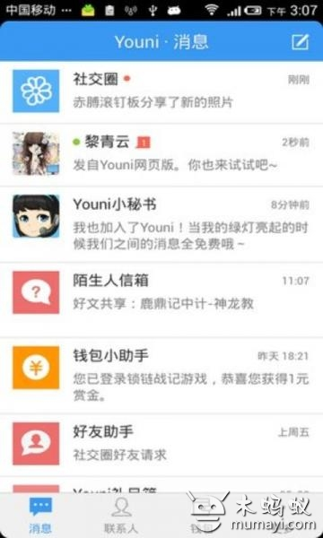 Youni有你 V4.8.6.1