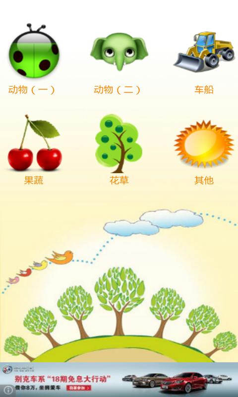 宝宝学画提供了动物,车,船,飞机,花草,水果,自然现象等事物的简笔画