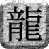 怒斩轩辕 V2.06.037