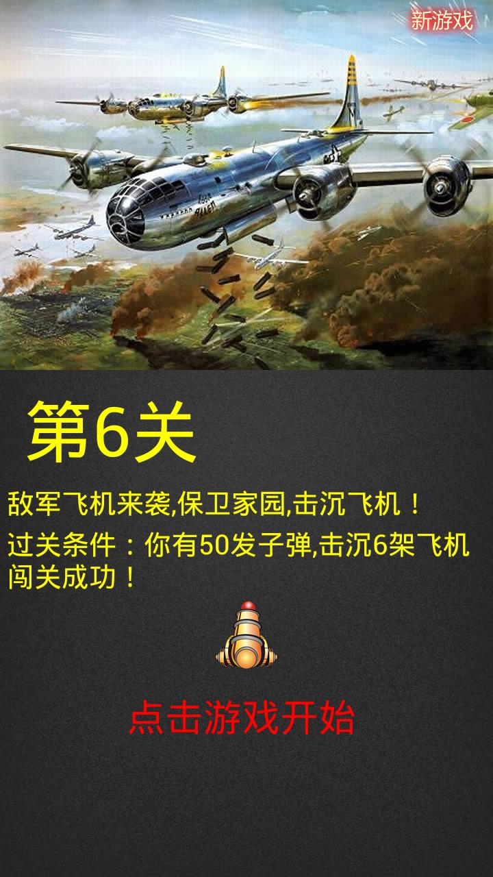 炸飞机 v2.35