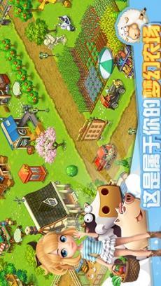 全民农场 V1.7.20