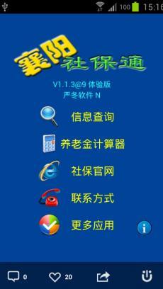 襄阳社保通 V1.2.0