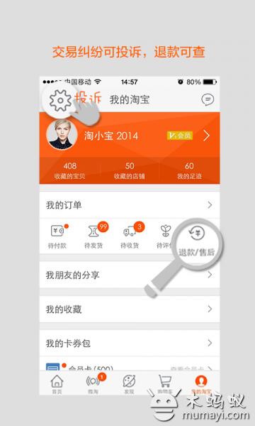 淘宝待收货截图-手机淘宝网下载2015新版安卓版 淘宝网 2015新版安