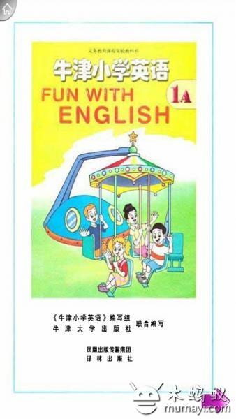 牛津小学英语一年级上册译林版下载图片
