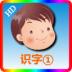 幼儿识字1 V4.1