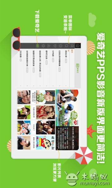 PPS影音HD V2.1.1