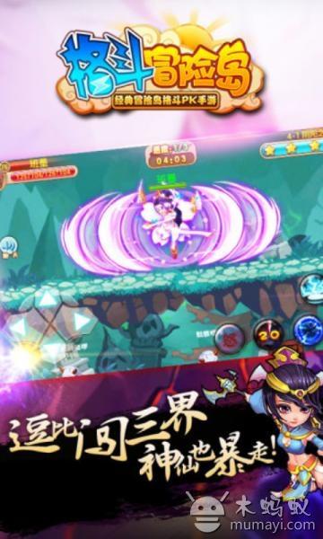 格斗冒险岛 4399版 V1.5.1